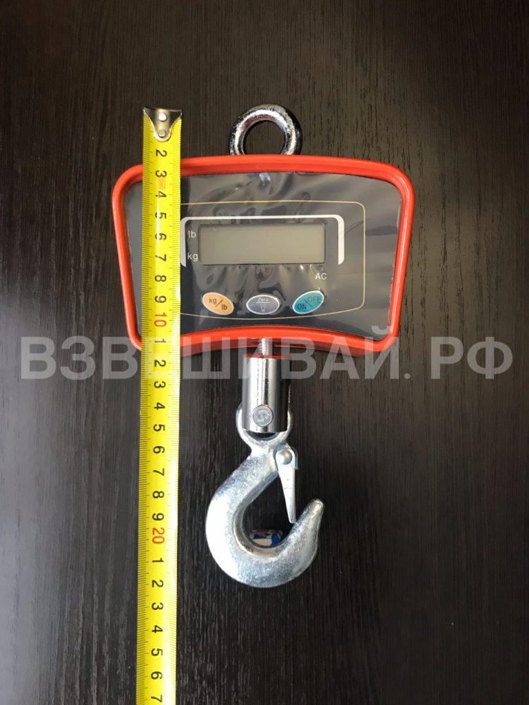 длина крановых весов до 300 кг 23 см